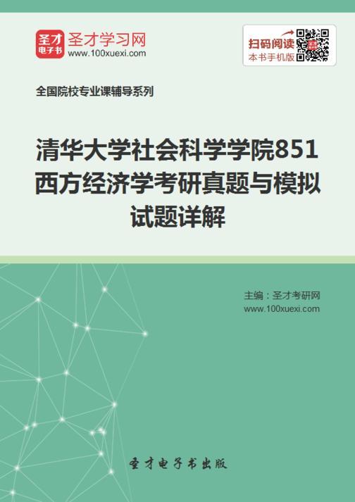 2018年清华大学社会科学学院851西方经济学考研真题与模拟试题详解