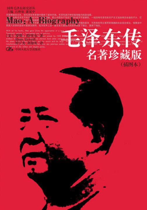 毛泽东传-帝国主义都是纸老虎