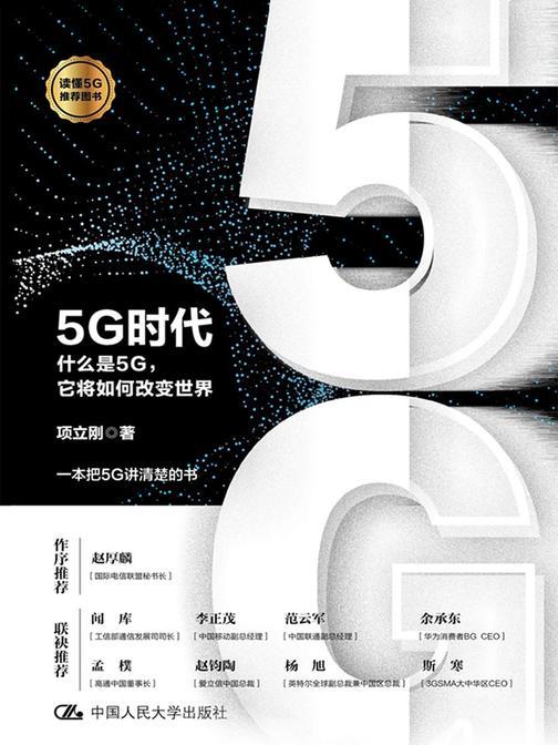 5G时代——什么是5G,它将如何改变世界