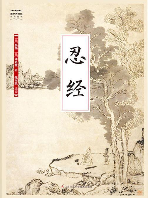 """忍经(国学大书院)(""""忍""""是一种能力,一种修养,一种韬略)"""