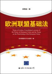 欧洲联盟基础法