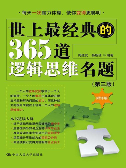 世上最经典的365道逻辑思维名题(第三版)