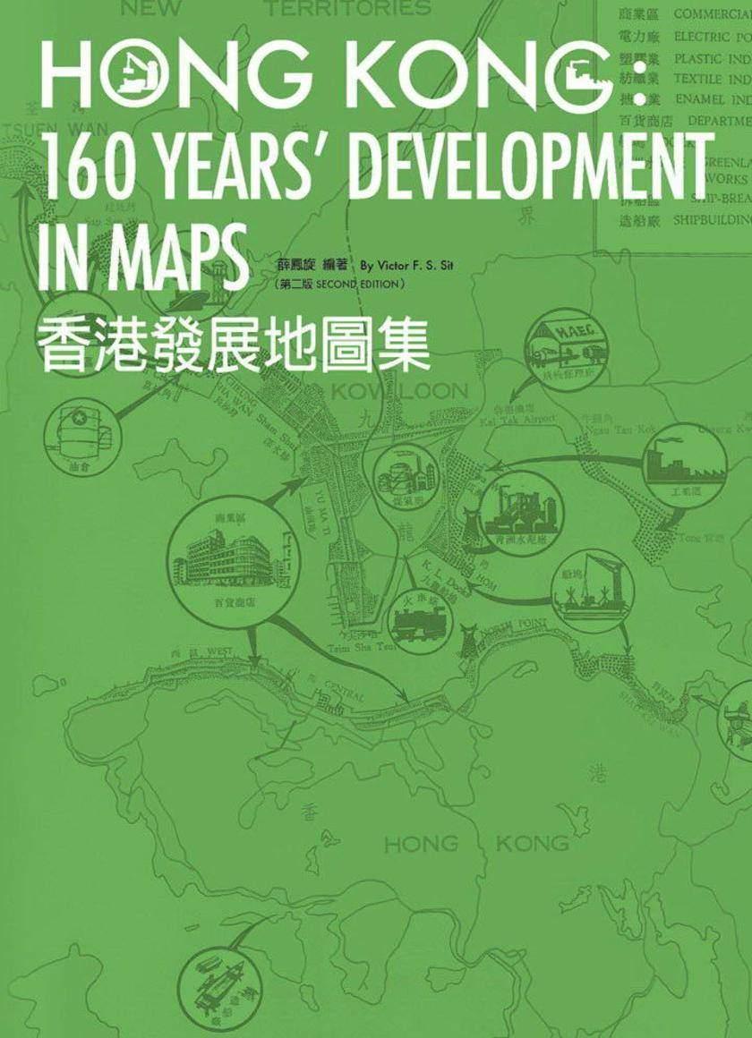 香港發展地圖集(第2版)(仅适用PC阅读)