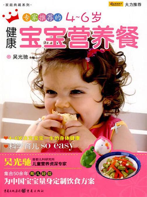 专家推荐的4~6岁健康宝宝营养餐