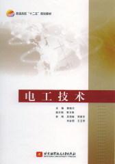 电工技术(十二五)(试读本)