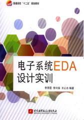 电子系统EDA设计实训(十二五)(试读本)