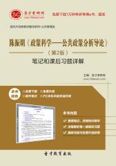 圣才学习网·陈振明《政策科学—公共政策分析导论》(第2版)笔记和课后习题详解(仅适用PC阅读)