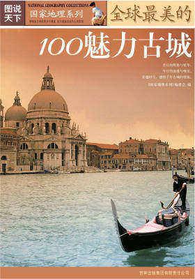 全球 美的100魅力古城(仅适用PC阅读)
