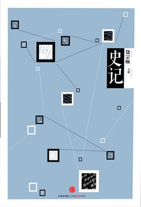 中信国学大典·史记