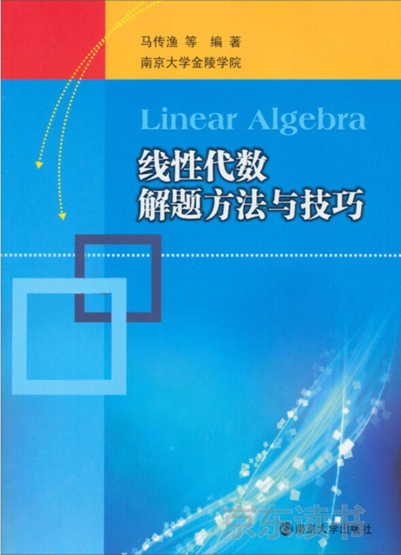 线性代数解题方法与技巧