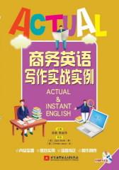 商务英语写作实战实例(试读本)(仅适用PC阅读)
