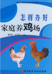 怎样办好家庭养鸡场
