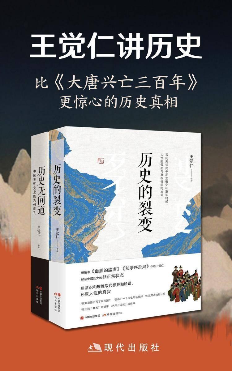 王觉仁讲历史:比《大唐兴亡三百年》更惊心的历史真相
