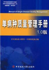 单病种质量管理手册(1.0版)
