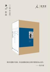 木心作品二辑(套装共5册)