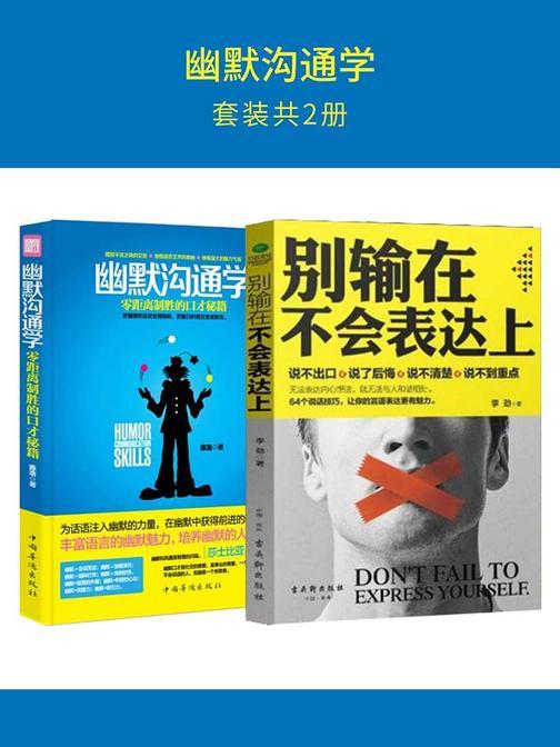 幽默沟通学(套装2册):幽默沟通学+别输在不会表达上