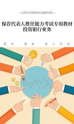 保荐代表人胜任能力考试专用教材:投资银行业务