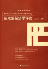 新政治经济学评论