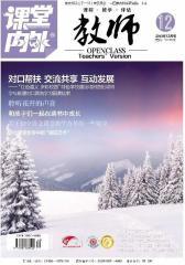 教师2013-12(电子杂志)(仅适用PC阅读)
