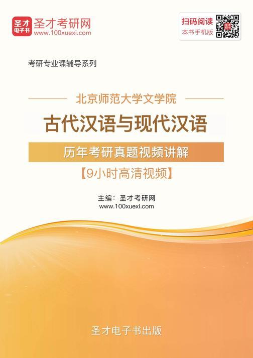 北京师范大学文学院古代汉语与现代汉语历年考研真题视频讲解【9小时高清视频】