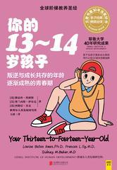 你的13-14岁孩子(全新升级版)