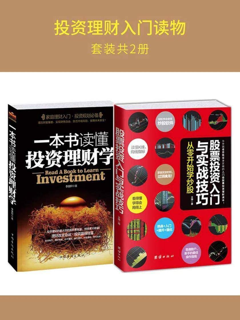投资理财入门读物(套装2册):股票投资入门+投资理财入门