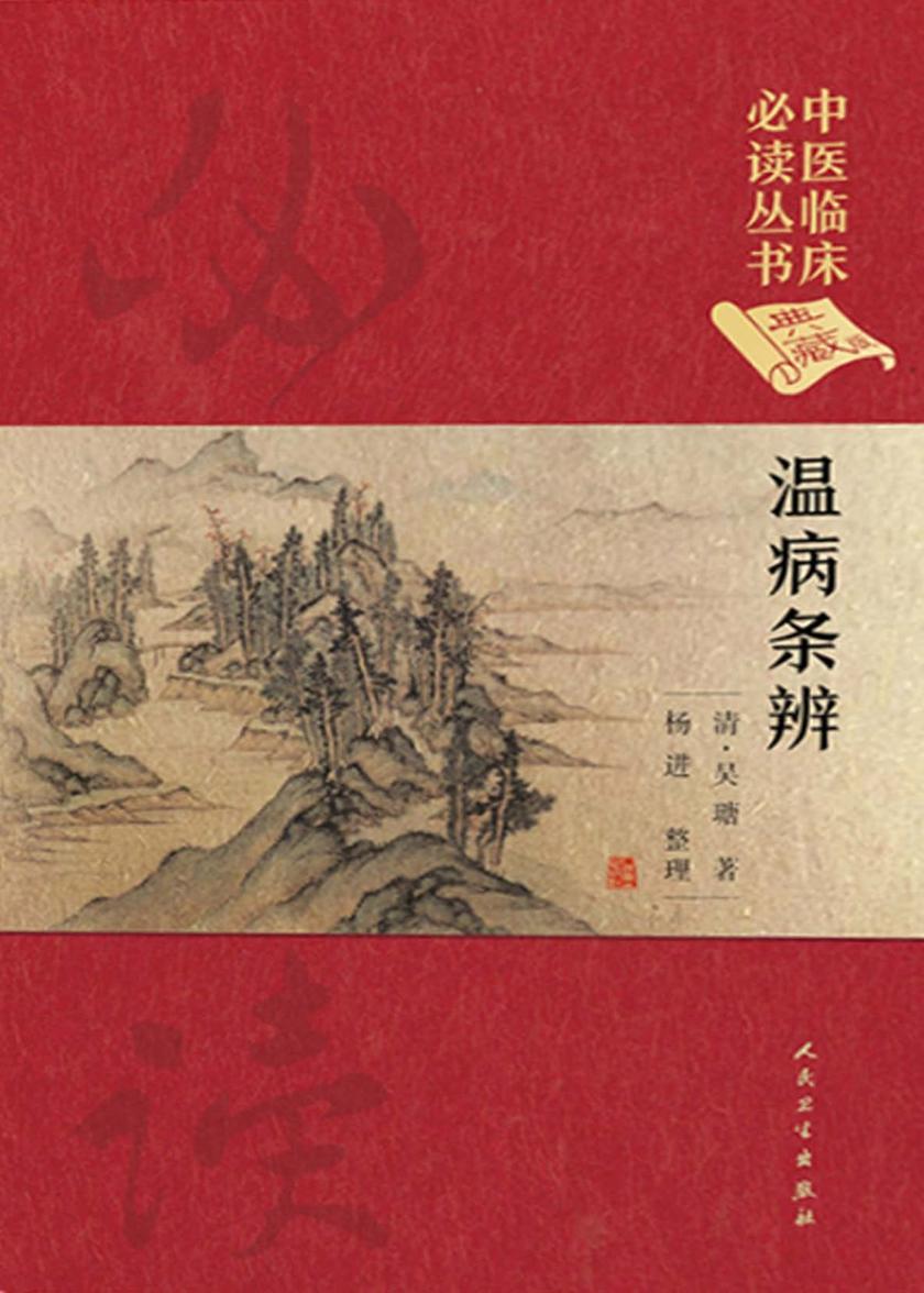 中医临床必读丛书(典藏版)——温病条辨
