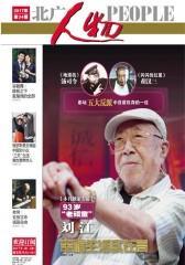 北广人物第34期(电子杂志)