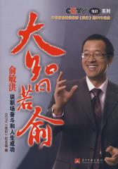 大智若俞:俞敏洪谈职场奋斗与人生成功(含盘)(试读本)
