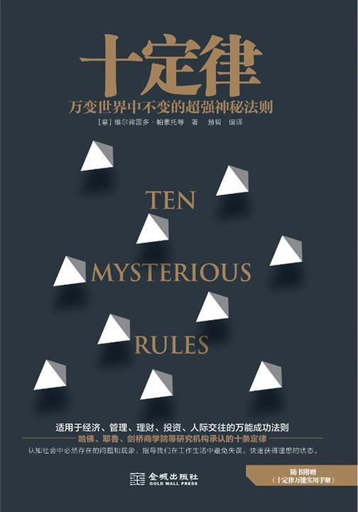 十定律:万变世界中绝对不变的超强神秘法则