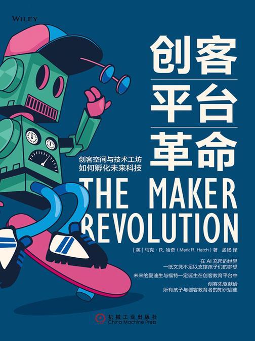 创客平台革命:创客空间与技术工坊如何孵化未来科技
