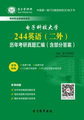 电子科技大学244英语(二外)历年考研真题汇编(含部分答案)