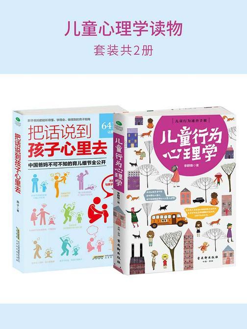 儿童心理学读物(套装2册):儿童行为心理学+把话说到孩子心里去
