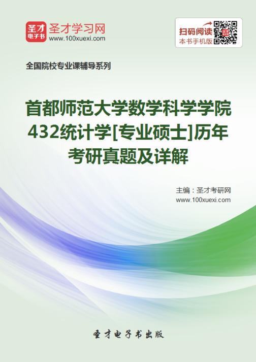 首都师范大学数学科学学院432统计学[专业硕士]历年考研真题及详解