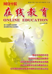 网络导报·在线教育 周刊 2011年29期(电子杂志)(仅适用PC阅读)