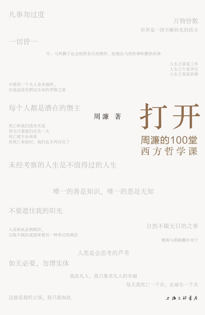 打开:周濂的100堂西方哲学课