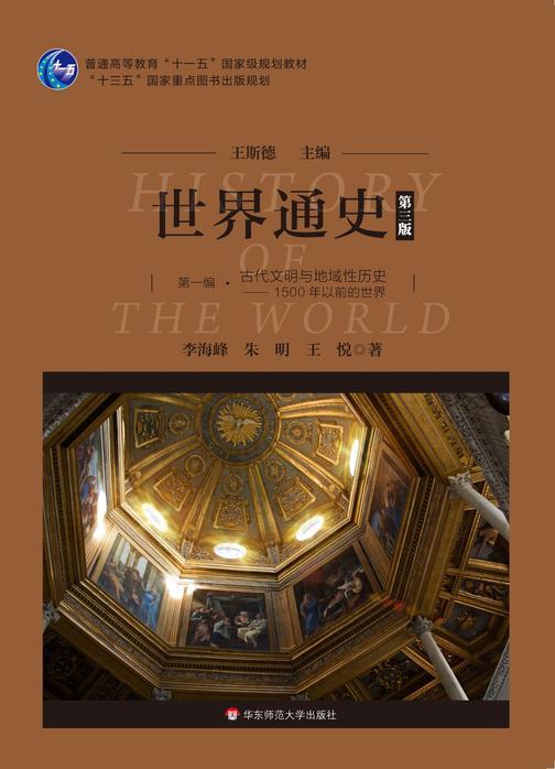 世界通史.第一编,古代文明与地域性历史:1500年以前的世界