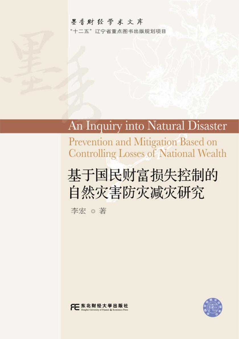 基于国民财富损失控制的自然灾害防灾减灾研究