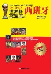 世界杯冠军志之西班牙