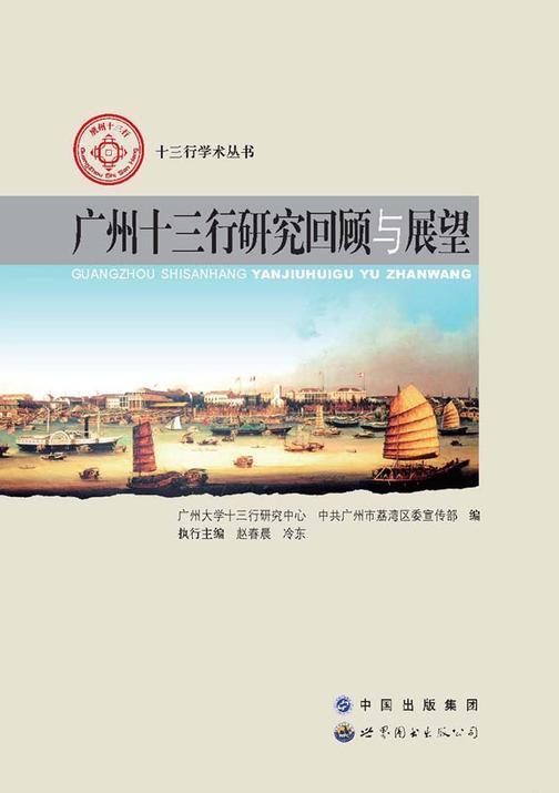 广州十三行研究回顾与展望
