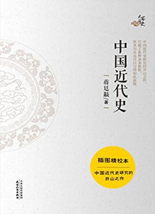 中国近代史(大家写史4本)