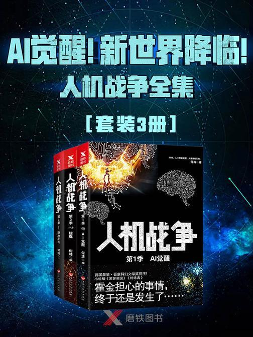 AI觉醒!新世界降临!——人机战争全集(3册)