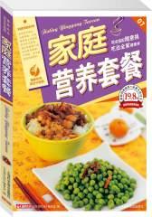 家庭营养套餐(仅适用PC阅读)