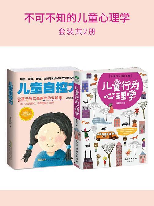 不可不知的儿童心理学(套装2册):儿童行为心理学+儿童自控力