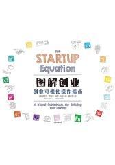 图解创业:创业可视化操作指南