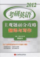 2012考研英语主观题40分攻略翻译与写作(试读本)
