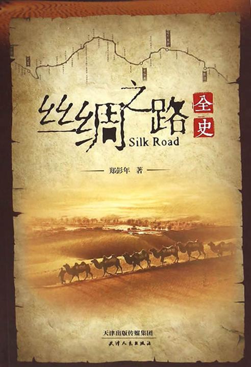 丝绸之路全史