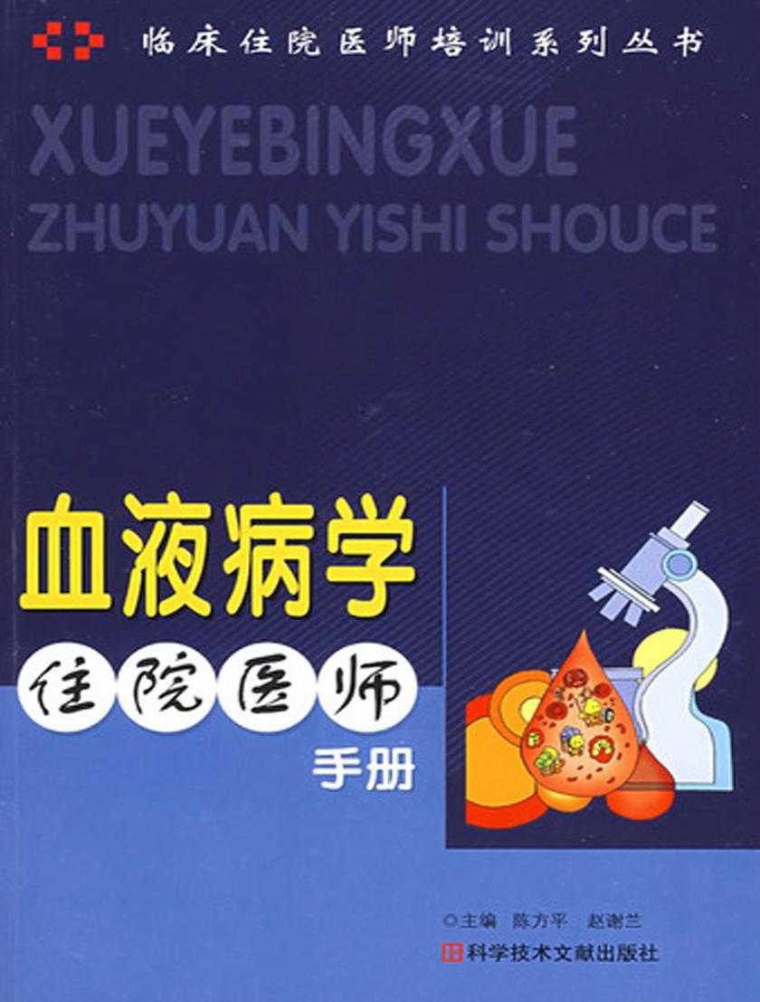 血液病学住院医师手册(仅适用PC阅读)