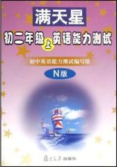 满天星——初二年级上英语能力测试(N版)(仅适用PC阅读)