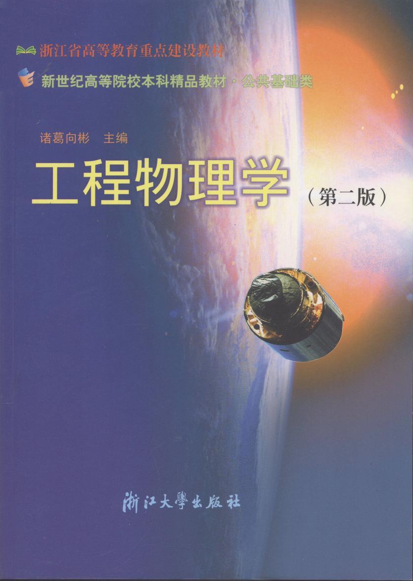 工程物理学(第二版)(仅适用PC阅读)